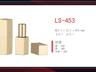 Recommend – Private label Lipstick tube packagings