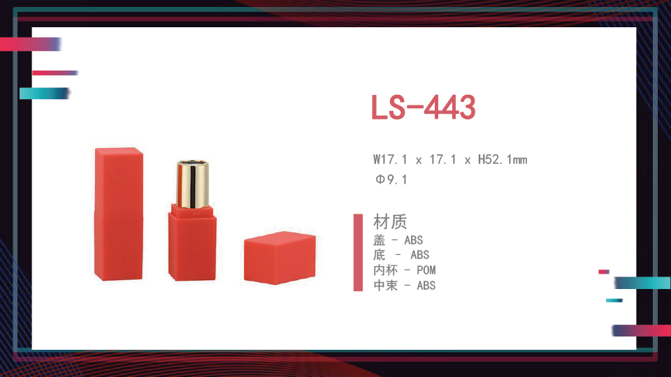 Recommend - Private label Lipstick tube packagings